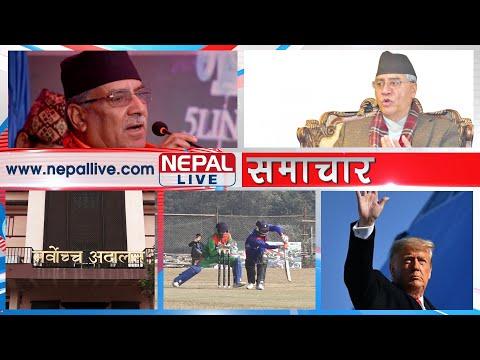Nepal live Samachar 20 January 2021 // नेपाल लाइभ समाचार २०७७-१० -०७