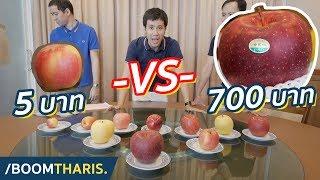 กินแอปเปิ้ล 10 แบบ! อันไหนอร่อยสุด?
