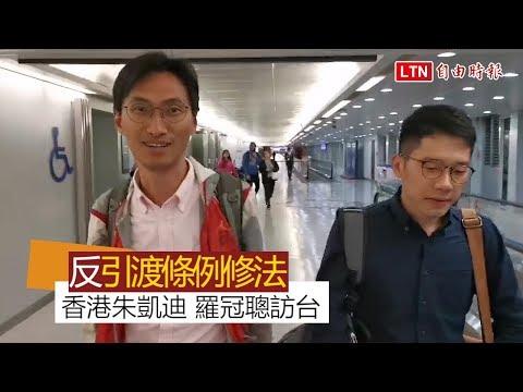 反對「引渡中國條例」修法 香港本土派羅冠聰、朱凱迪訪台