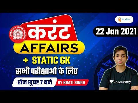 Current Affairs | 22 Jan Current Affairs 2021 | Current Affairs Today by Krati Singh