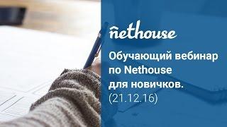 Обучающий вебинар по Nethouse для новичков от 21.12.16