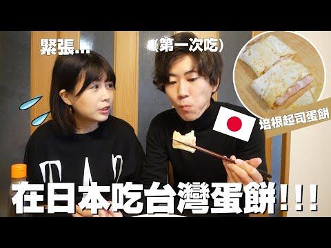 日本人在家自製蛋餅