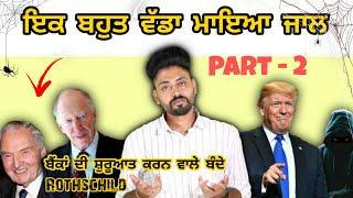 ਇਕ ਬਹੁਤ ਵੱਡਾ ਮਾਇਆ ਜਾਲ | Rothschild Family ਕੀ ਕੰਮ ਕਰਦੀ | Ek Maya Jaal Banks Da | Punjabi | Part - 2
