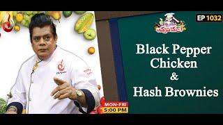 Black Pepper Chicken And Hash Brownies Recipe | Aaj Ka Tarka | Chef Gulzar | Episode 1032