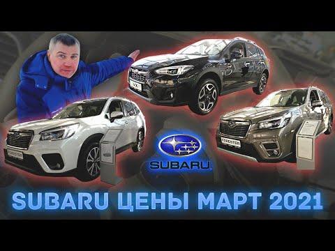Subaru цены март 2021