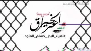 تحميل اغاني عراق الخير / نصرت البدر حسام الماجد ( حصريا ) 2019 MP3