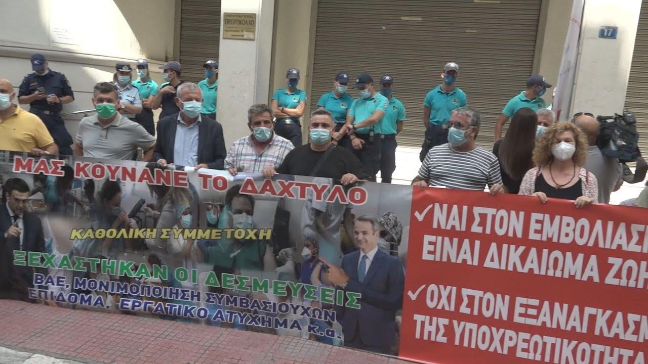 Συγκέντρωση διαμαρτυρίας της ΠΟΕΔΗΝ στο υπουργείο υγειας