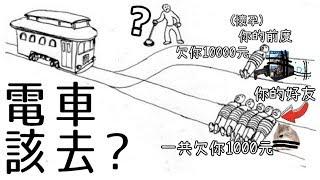 【智障劇場08】電車難題 之 終極破解法!