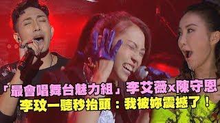 「最會唱舞台魅力組」李艾薇x陳守恩 李玟一聽秒抬頭:我被妳震撼了! | 聲林之王2 Jungle Voice2 緣分一道橋