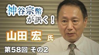 第58回② 山田宏氏に訊く!一貫性・具体性に欠けた日本の教育