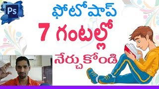 Telugu Photoshop Complete Course in 7 Hours   Photoshop Classes   Photoshop Videos in Telugu