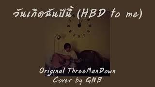วันเกิดฉันปีนี้ (HBD to me) - ThreeManDown   Cover by GNB
