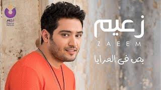 Ahmed Zaeem - Bos Fe El Meraya   أحمد زعيم - بص في المرايا تحميل MP3