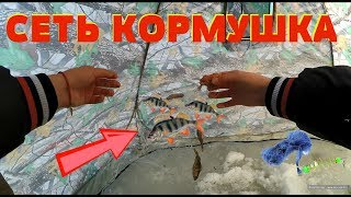 Кормушки для зимней рыбалки из сетки