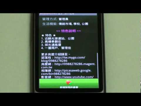 Video of TAIWAN 好屋多