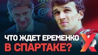 "Роман Еременко в ""Спартаке"". Зачем?"