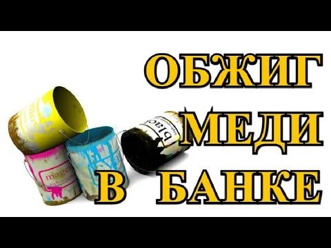 ОБЖИГ МЕДИ В БАНКЕ