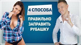 КАК ЗАПРАВЛЯТЬ РУБАШКУ. 4 способа как заправлять рубашку
