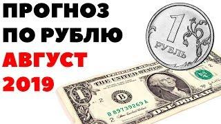 🔥ОБВАЛ РУБЛЯ БЛИЗКО🔥 Что будет с рублем в августе 2019? Прогноз по курсу рубля