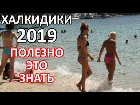 Халкидики 2019! Это Все Что надо Знать Туристу о Греции!