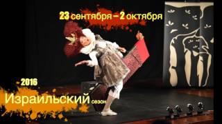 """Видеопрезентация: фестиваль """"ГАВРОШ"""" - 10 сезонов"""