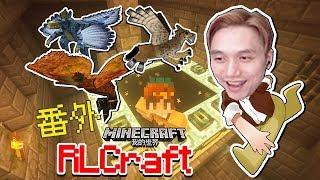 終於抓住了 Minecraft籽岷 RLCraft生存