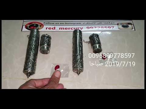 صوغات الزئبق الأحمر ( 247 ) للبيع 0096899778597