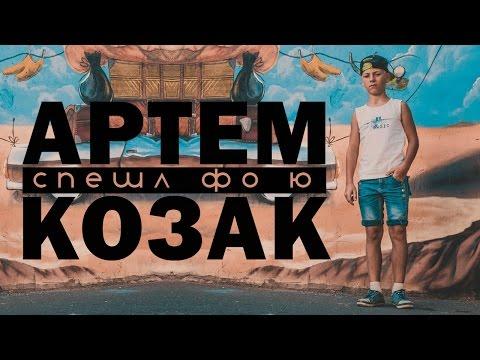 Артём Козак - Спешл фо ю