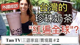【外國街訪】外國人知道珍珠奶茶來自台灣嗎?(超驚訝)|Where is Bubble Tea from? Street Interview| 《【Tan TV/三語家庭】》|實境篇#2