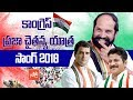 Telangana Congress Praja Chaitanya Yatra Song 2018 | Uttam Kumar Reddy | Revanth Reddy | YOYO TV video download