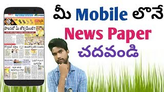 Best Telugu News Paper app for your android mobile Telugu | DNP daily news paper