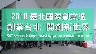 2018 Taipei Int'l Startup Week Promo圖片