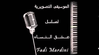 موسيقى مسلسل عشق النساء / Fadi Mardini
