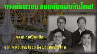 จดหมายเปิดผนึก: จาก 4 พระราชโอรส ถึง ปวงชนชาวไทย