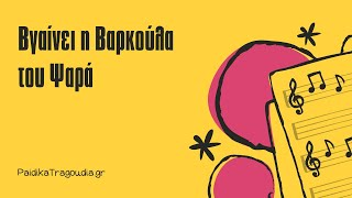 "<a href=""https://www.paidikatragoudia.gr/ellinika/klasika/vgainei-i-varkoula-tou-psara"" title=""Βγαίνει η Βαρκούλα του Ψαρά"">Βγαίνει η Βαρκούλα του Ψαρά</a>"