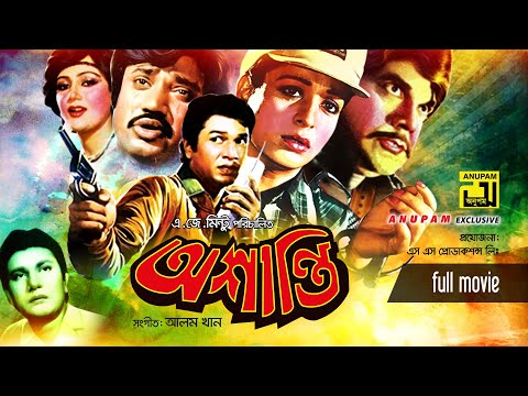 Oshanti | অশান্তি | Alamgir | Shabana | Jashim | Bangla Full Movie