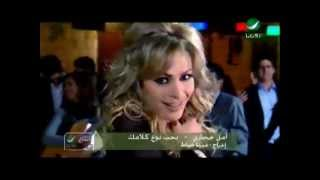 تحميل اغاني Amal Hijazi Baheb Nawaa Kalamak امل حجازى - بحب نوع كلامك MP3