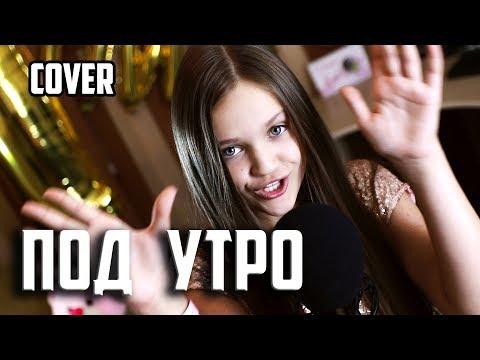 ПОД УТРО  |  Ксения Левчик  |  cover OPEN KIDS