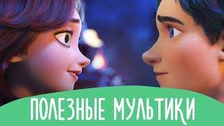 Полезные Мультфильмы для Детей: Что Смотреть в 2018 году  Family is...