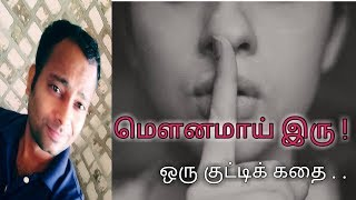 Silence is the true friend that never betrays | Tamil motivational | Vel talks