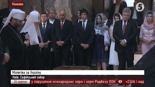 26-й День Незалежності / Молитва за Україну