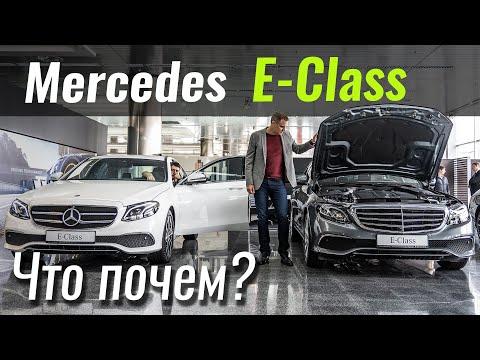 Mercedes Benz E Class Sedan Седан класса E - тест-драйв 5