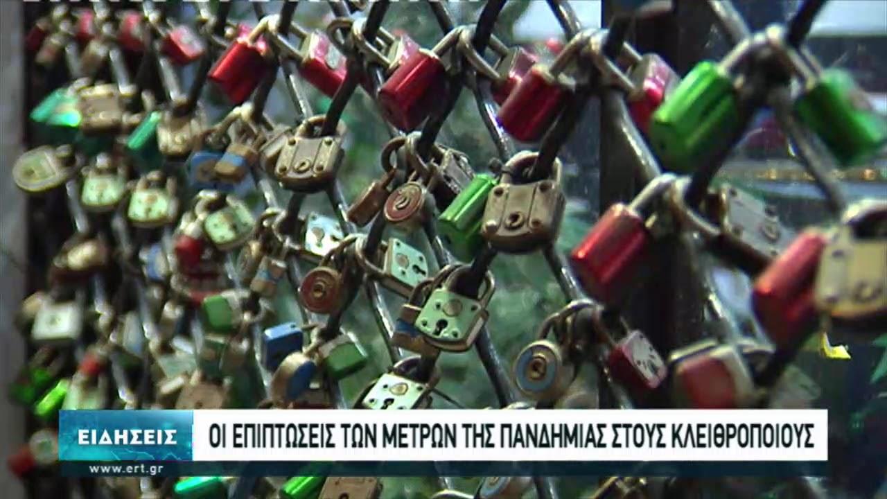 Οι επιπτώσεις της πανδημίας στους κλειδαράδες | 10/02/2021 | ΕΡΤ