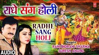 राधे संग होली Radhe Sang Holi I SURESH ANAND, RANI INDRANI SHARMA I New Holi Geet I Full Audio Song