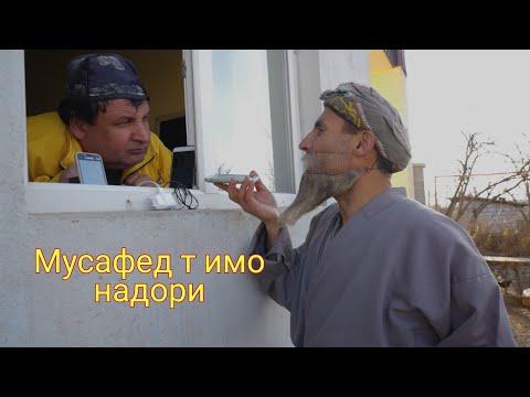 Махфилоро - Мусафед т имо надори