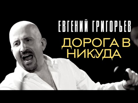 Евгений Григорьев - Жека - Дорога в никуда