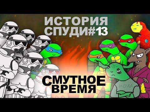 История Спуди - 13 серия (Смутное время)
