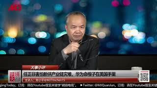 陈小平:任正非讲话丢了习近平的脸,供应商全线倒戈华为!
