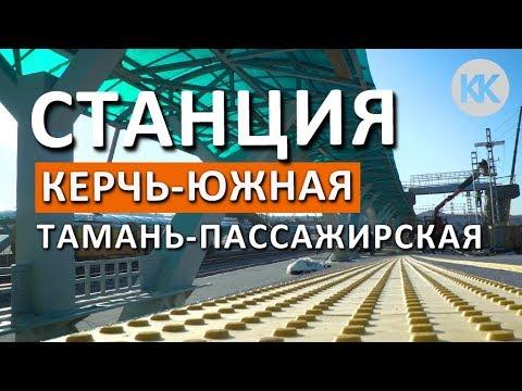Поезда в Крым. Крымский мост ЖД.  Станция Керчь-Южная, Тамань-Пассажирская. Капитан Крым