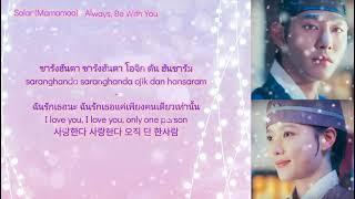 Solar (Mamamoo) - Always, Be With You ( Red Sky OST. Part 2 ) Lyrics + SubThai,Eng,Korea